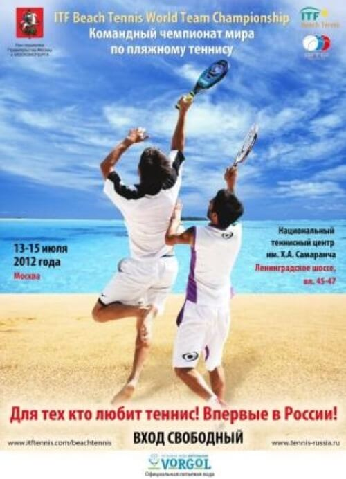 2012 ITF Beach Tennis World Team Championship