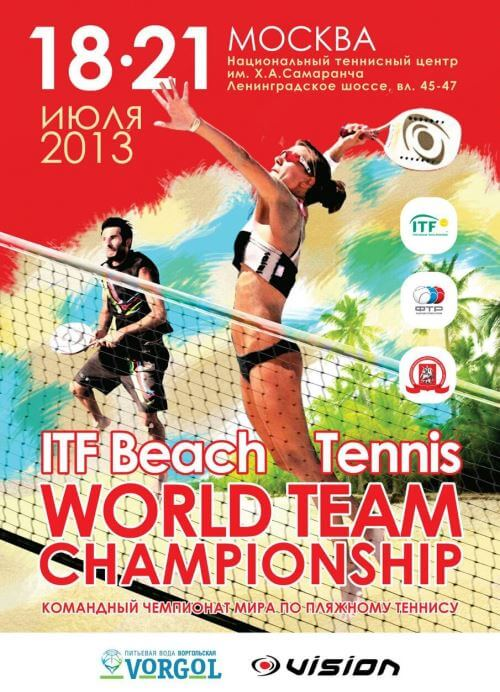 2013 ITF Beach Tennis World Team Championship