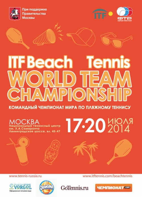 2014 ITF Beach Tennis World Team Championship