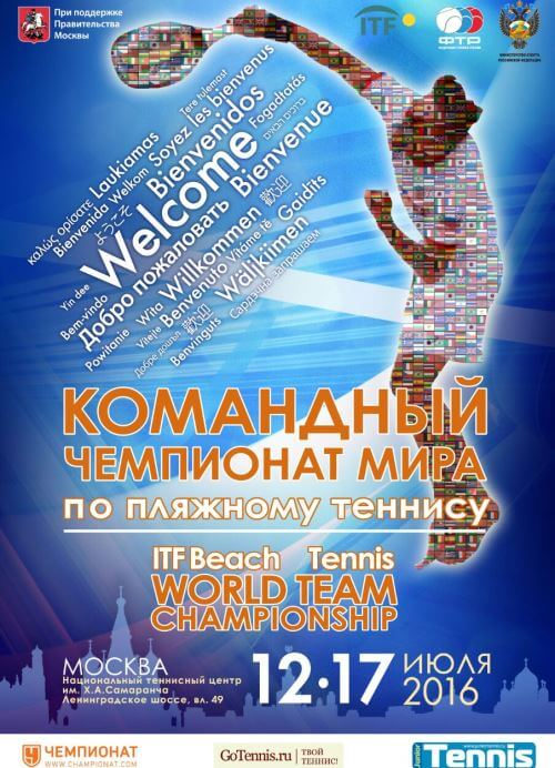 2016 ITF Beach Tennis World Team Championship