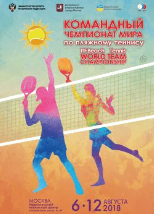 2018 ITF Beach Tennis World Team Championship