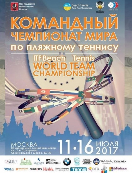 Moscow will host the ITF Beach Tennis World Team Championships for the 6 time