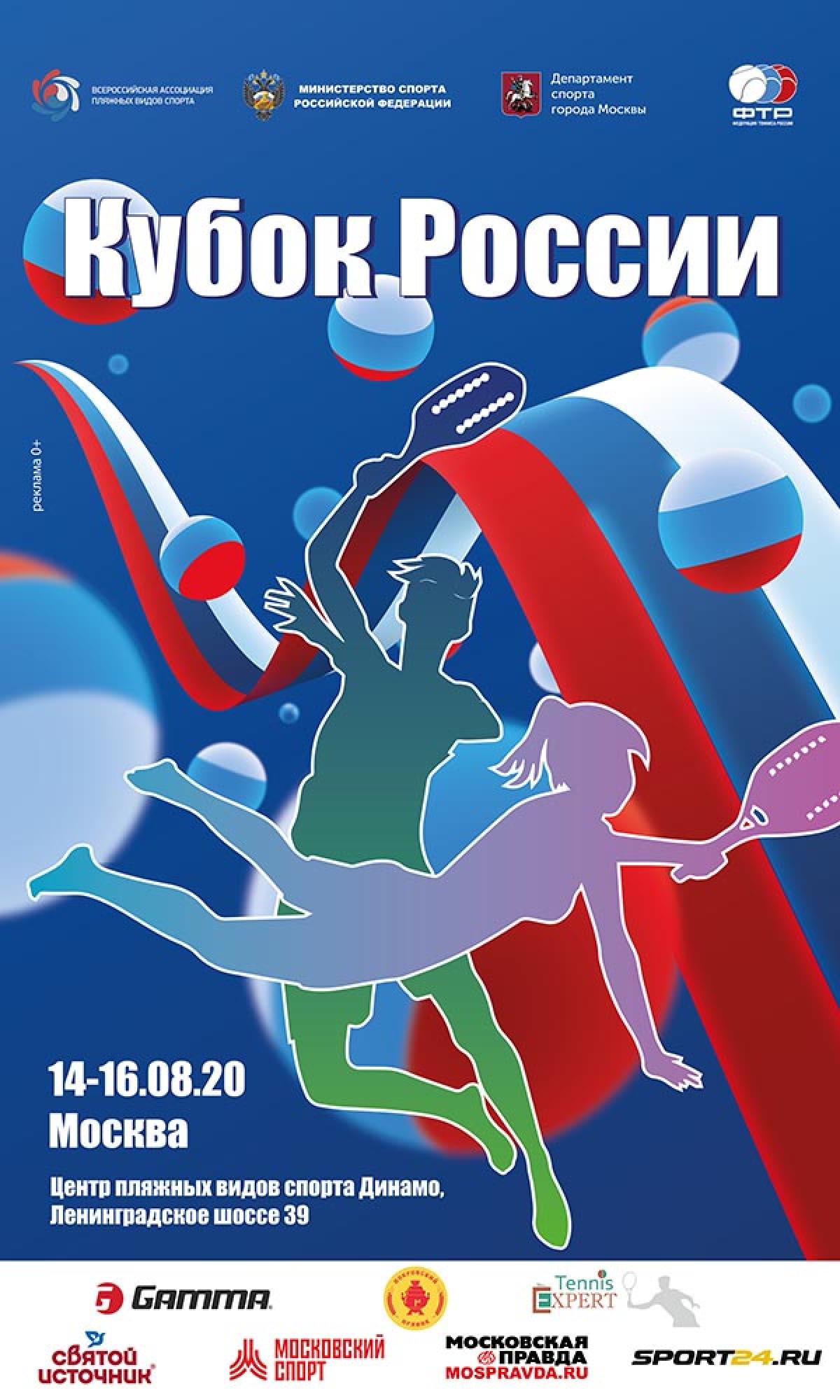 На следующей неделе стартует Кубок России по пляжному теннису