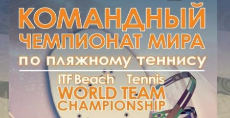 The Russian national team started with a victory at the World Team Championship