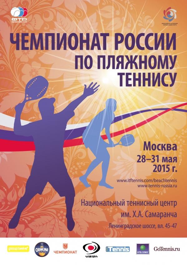 Начинается прием заявок на Чемпионат и Первенство России по пляжному теннису