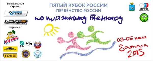 Результаты V Кубока России и Первенство России по пляжному теннису