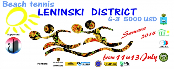 Deadline турнира G3 Leninski District Cup 27 июня!