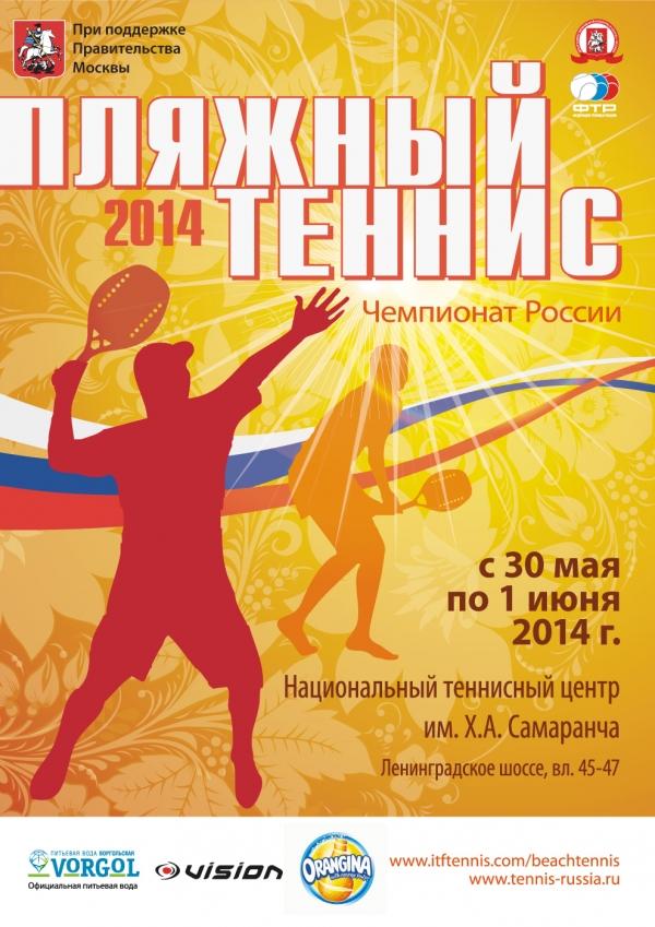 Программа проведения ЧР 2014 по пляжному теннису